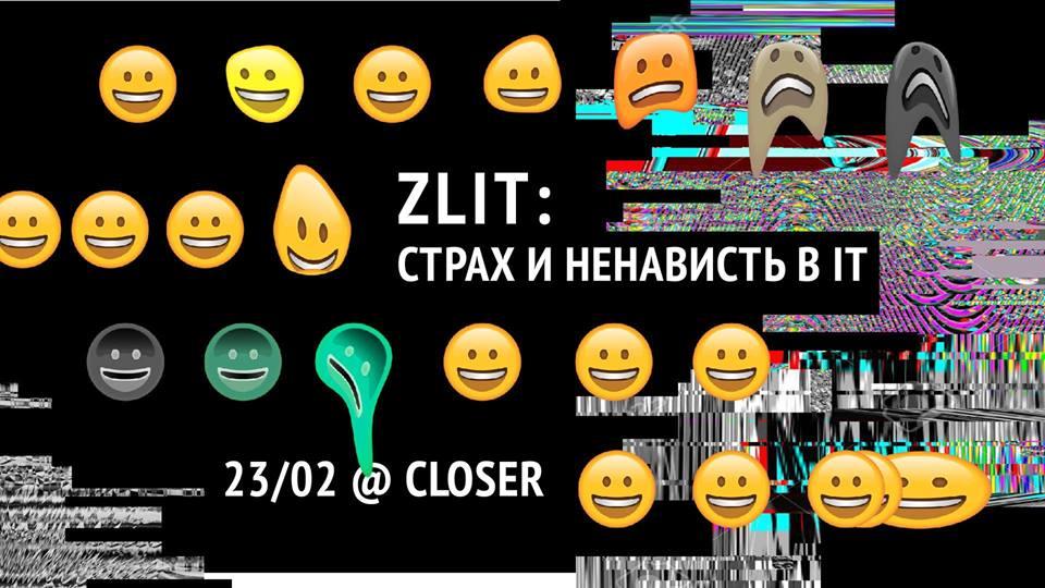 Zlit: Страх и ненависть в IT
