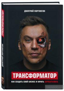 «Трансформатор. Как создать свой бизнес и начать зарабатывать», Дмитрий Портнягин