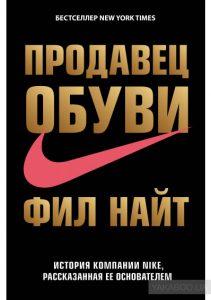 «Продавец обуви. История компании Nike, рассказанная ее основателем», Фил Найт