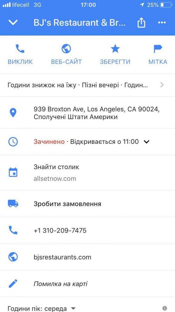 Скрин Google Maps