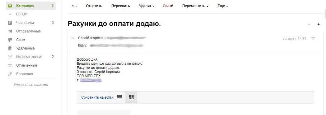 Лист від Сергія Івановича