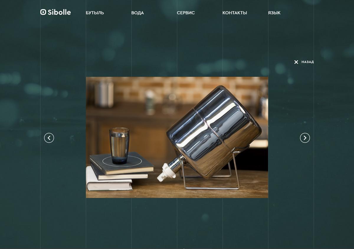 Сайт Sibolle