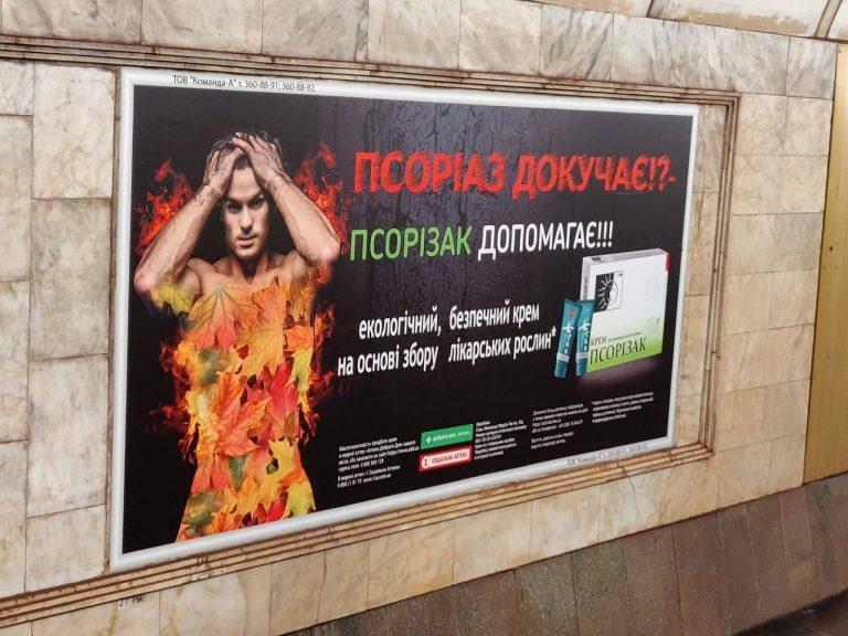 «Звучит по-настоящему мерзко». Колонка Глеба Петрова из Madcats об адовой киевской рекламе