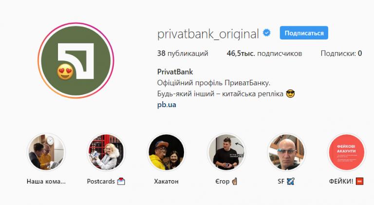 «ПриватБанк» верифицировал аккаунт в Instagram