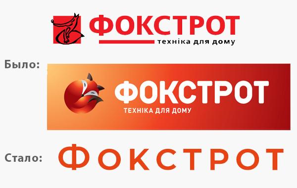«Фоксхантеры» – новый символ «Фокстрот»
