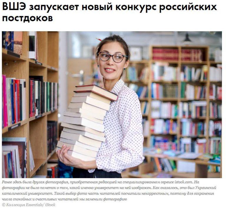 Российская бизнес-школа рекламировала новый проект фотографиями из УКУ