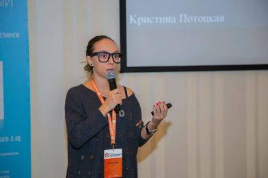 Кристина Потоцкая