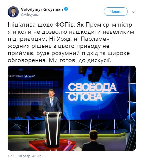 Запись Владимира Гройсмана на странице в Twitter