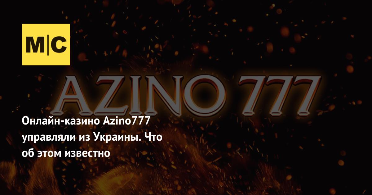 официальный сайт азино 777 сити