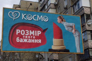 Колонка Глеба Петрова об ужасной киевской рекламе