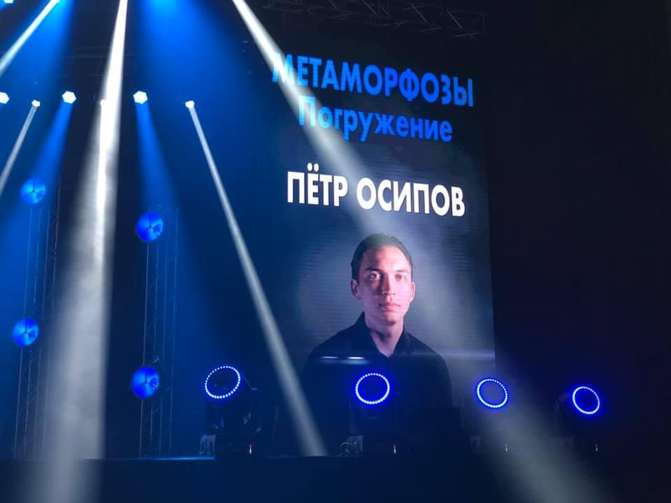 Петр Осипов, «Бизнес-молодость»
