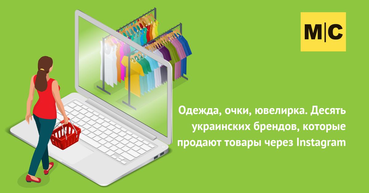 df4847ba Какие украинские бренды продают товар через Instagram | MC Today