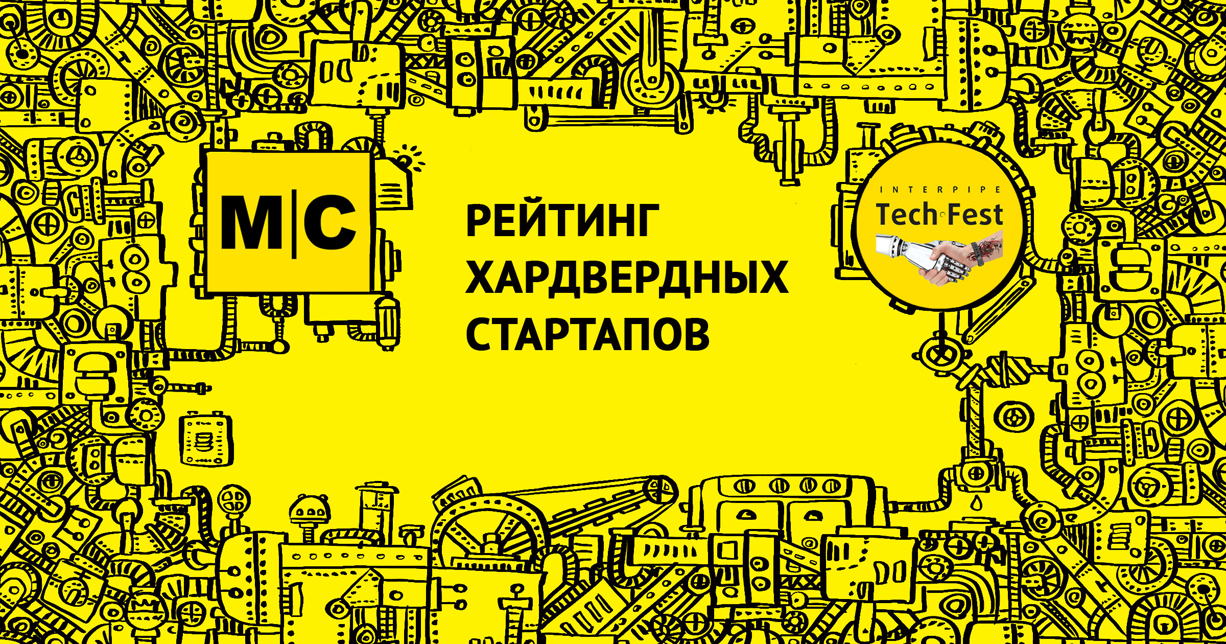 MC Today ждет вашу заявку на участие в рейтинге хардверных стартапов