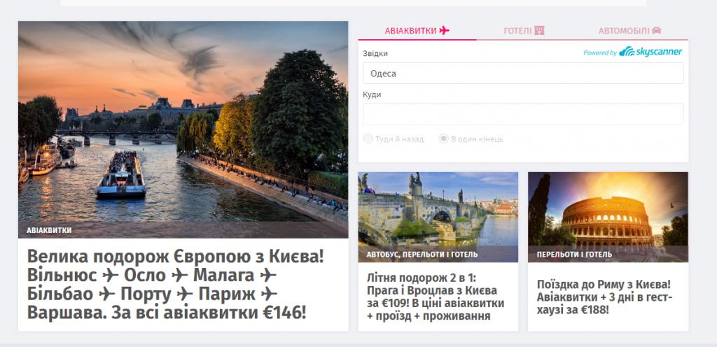 Сайт сервиса «У відпустку»