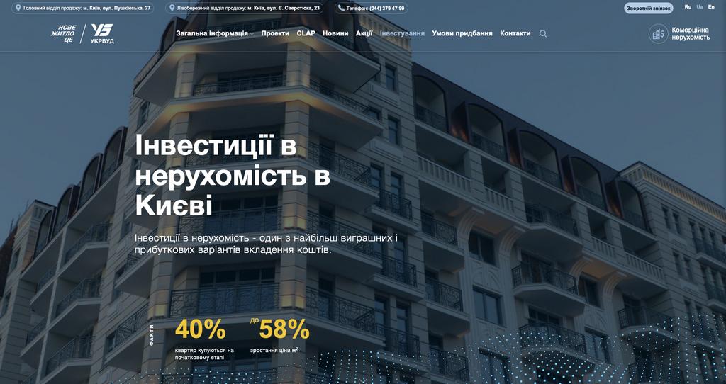 Сайт «Укрбуда»