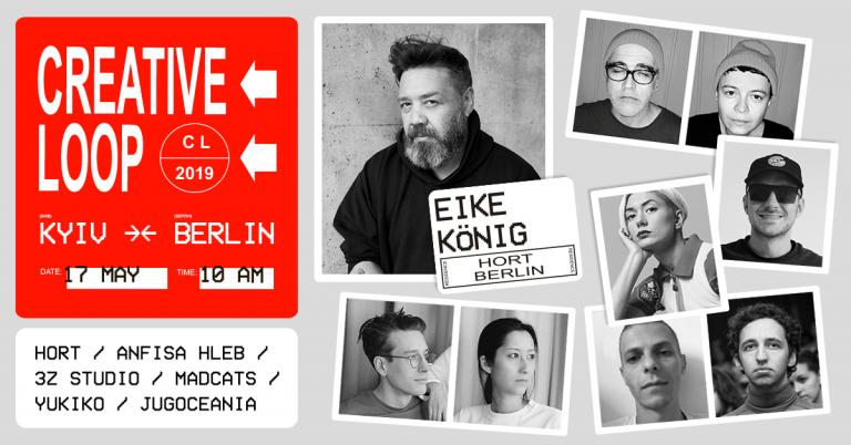 Creative Loop объединит профессионалов креативной индустрии из Берлина и Киева