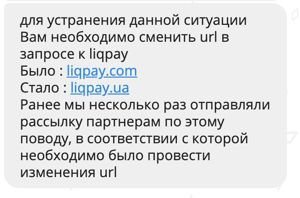Liqpay.com переадресовывает клиентов на сайт Зеленского. Мы узнали, кто мог это сделать и зачем