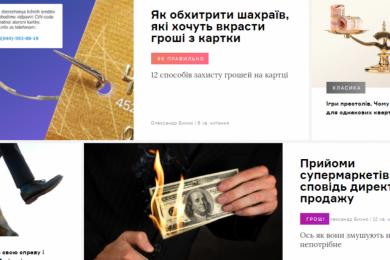 «ПриватБанк» запустил собственный онлайн-журнал о финансах. Зачем это национальному банку
