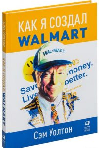 «Как я создал Wal–Mart», Сэм Уолтон