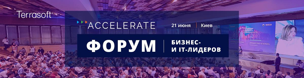Форум бизнес- иIT-лидеров 2019
