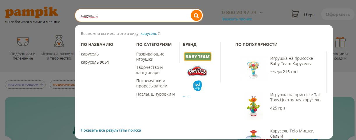 Поиск на сайте Pampik.ua