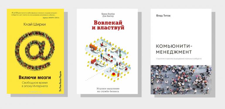Мастриды на русском языке по теме построения сообществ. Идеями из этих книг мы вдохновлялись при разработке Tolstoy Comments