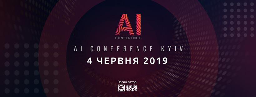 AIConference Kyiv