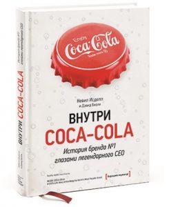«Внутри Coca-cola», Невил Исделл