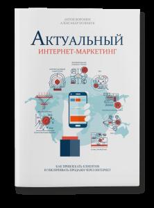 Антон Воронюк, Александр Полищук «Актуальный интернет-маркетинг»