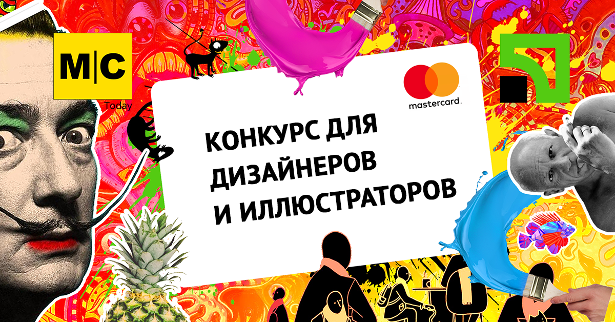 MC Today ждет вашу заявку на участие в конкурсе дизайна карты для Apple Pay и Google Pay