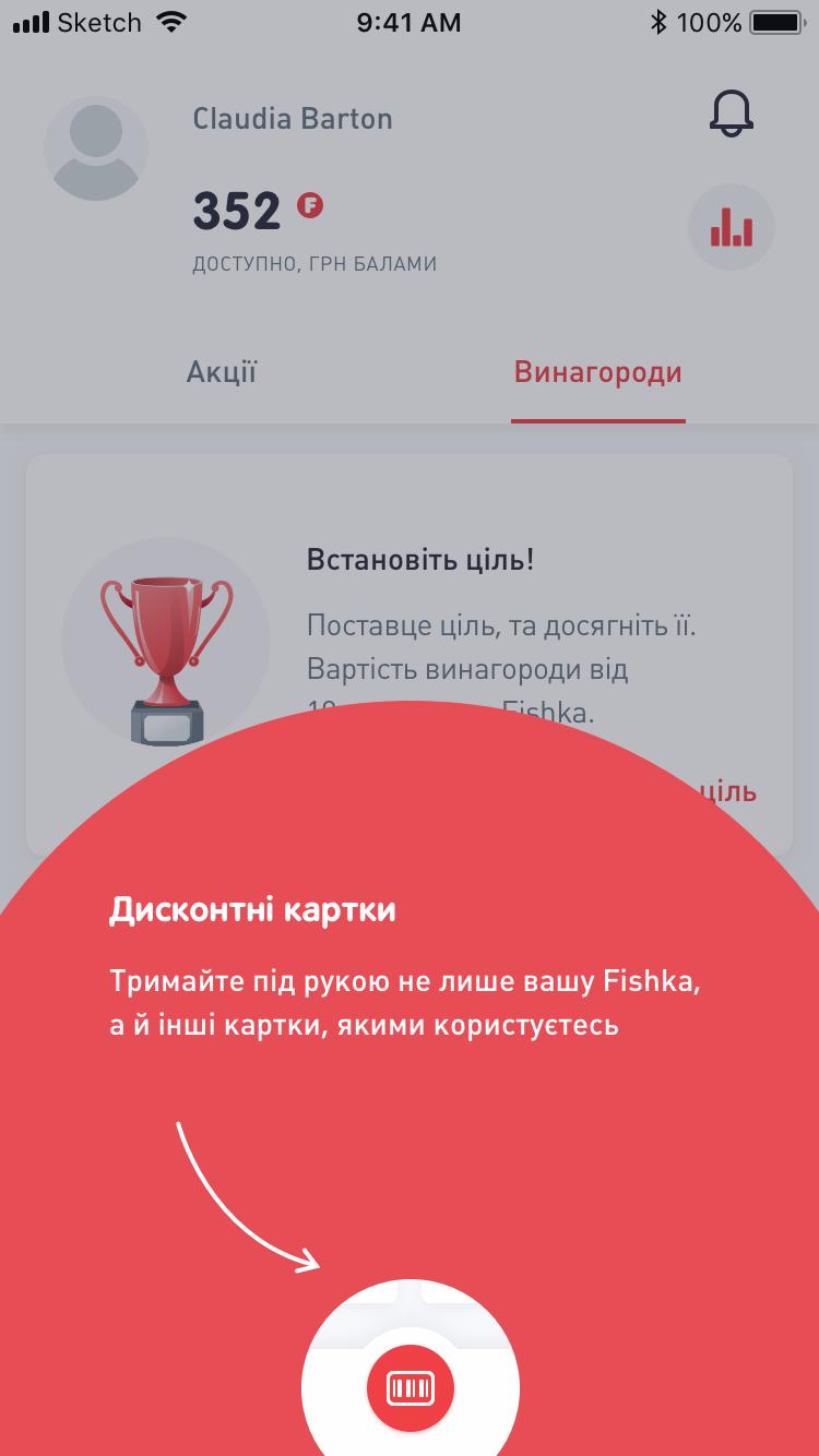 В приложении Fishka разрешили хранить и другие карты программ лояльности