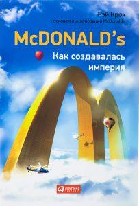 «McDonald's: Как создавалась империя», Рэй Крок, Роберт Андерсон