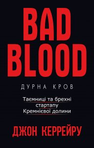 ДжонКеррейру «Дурная кровь. Тайны и ложь стартапа Кремниевой долины»