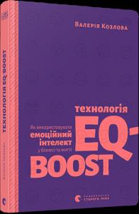 Валерия Козлова «Технология EQ-BOOST. Как использовать эмоциональный интеллект в бизнесе и жизни»