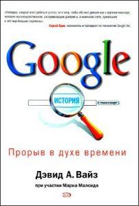 «Google. Прорыв в духе времени», Дэвид Вайз