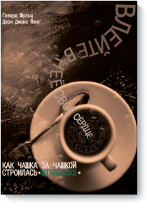 «Влейте в нее свое сердце: Как чашка за чашкой строилась Starbucks», Говард Шульц