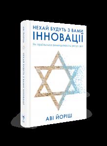 Ави Йориш «Да прибудут с вами инновации. Как израильская изобретательность спасает мир»