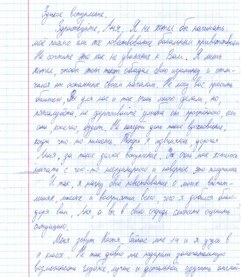 Письма для Ани от учеников