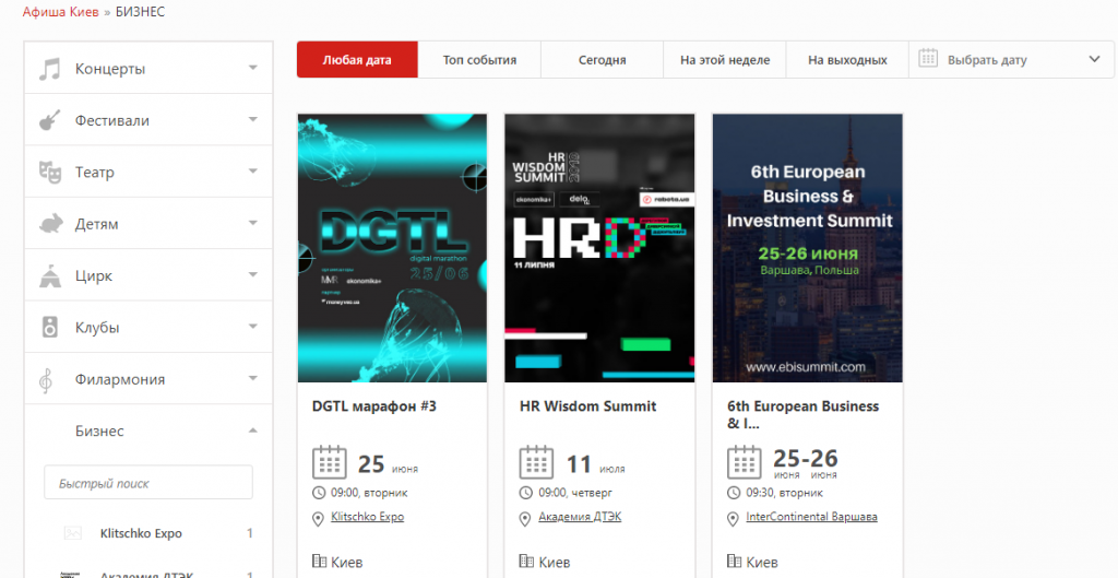 Скриншот раздела «Бизнес»