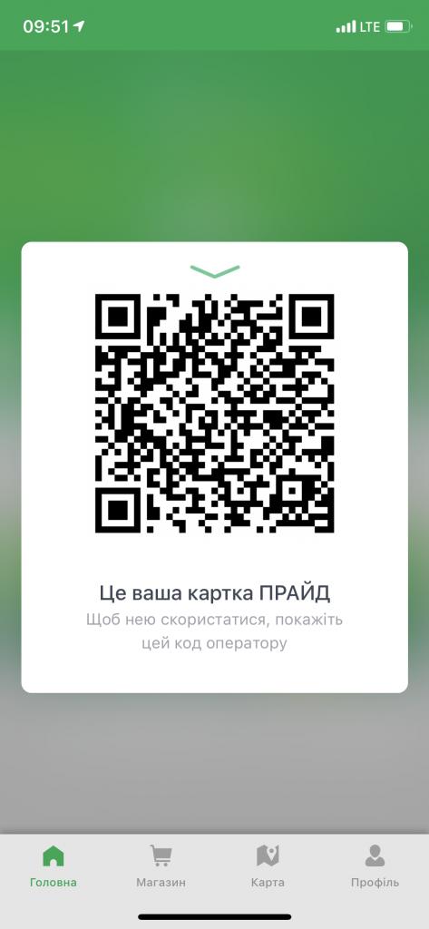 QR-код в новом приложении