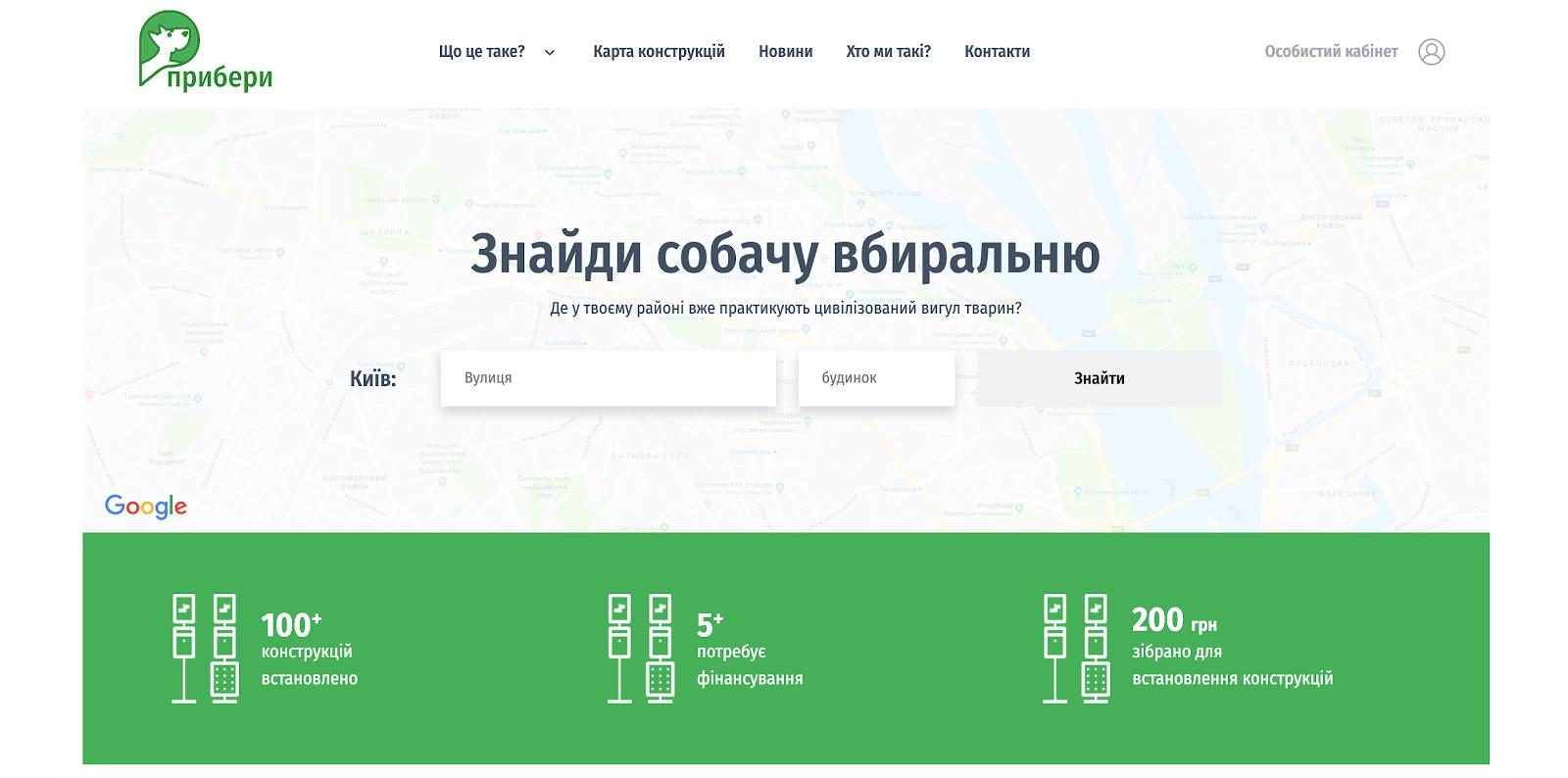 Онлайн-платформа «Прибери»