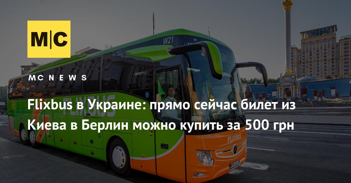 FlixBus в Украине. Это европейский автобусный лоукостер, билет из Киева в Берлин стоит 500 грн
