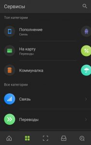Интерфейс Приват24