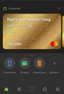 Интерфейс нового Приват24