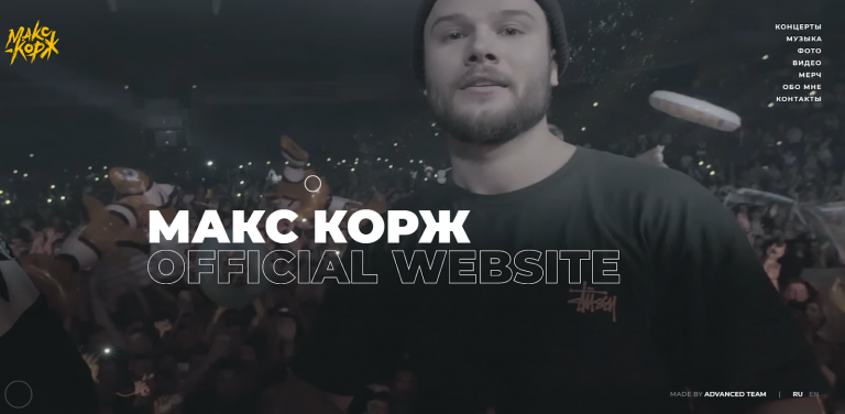 Сайт для Макса Коржа