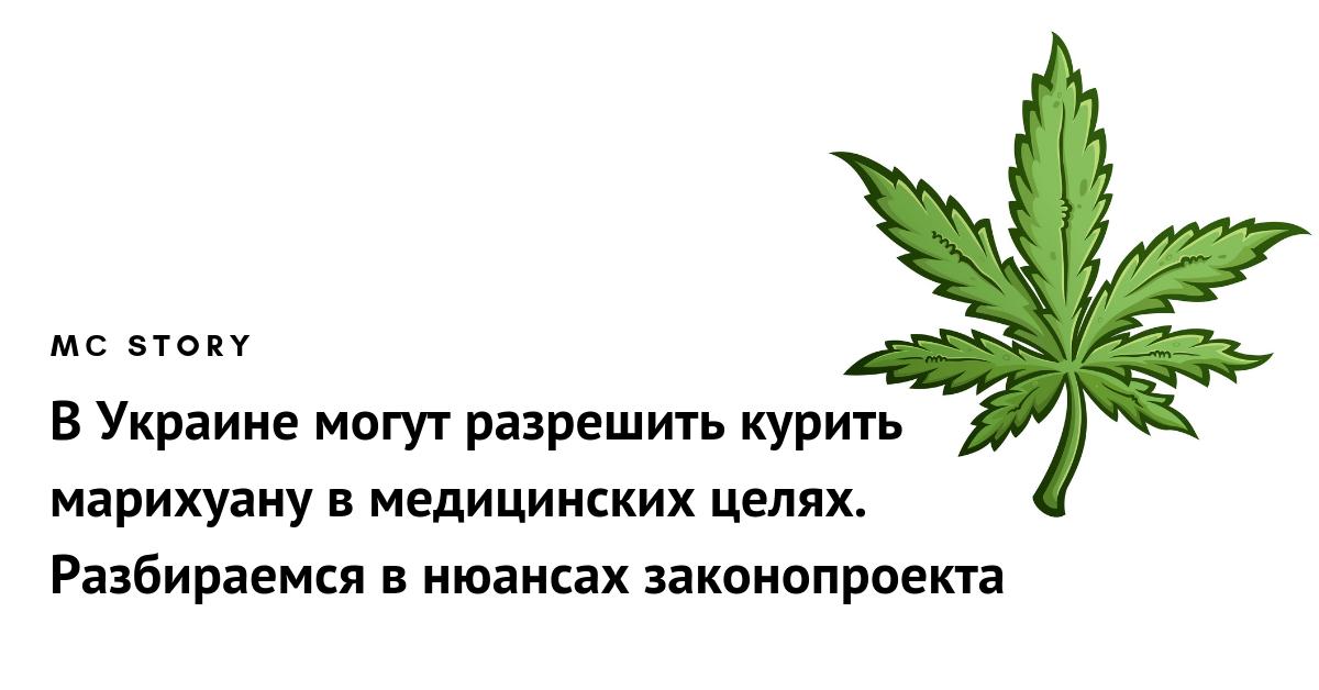 Что будет в украине за приобретение коноплю прикольные статусы про коноплю