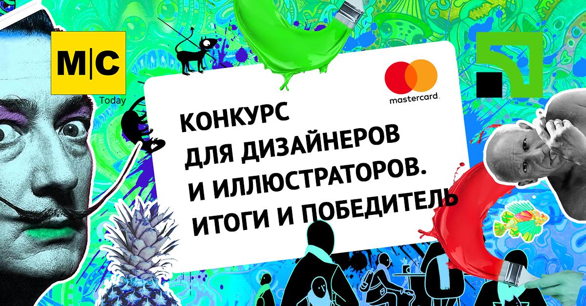 $2 тыс. получит Олег Клевцов. Вот работы победителей конкурса дизайна карты «ПриватБанка» и MasterCard