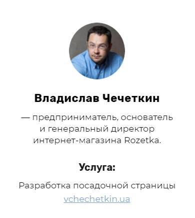 «Кейс» Владислава Чечеткина