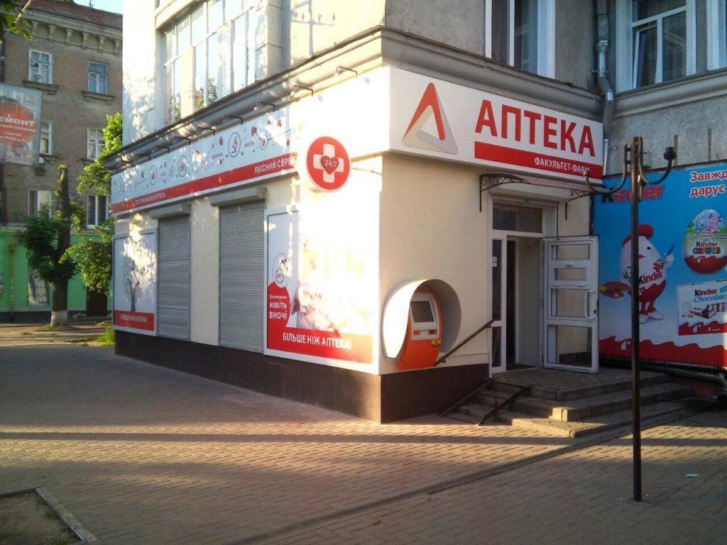 Первая франчайзинговая аптека в Шостке