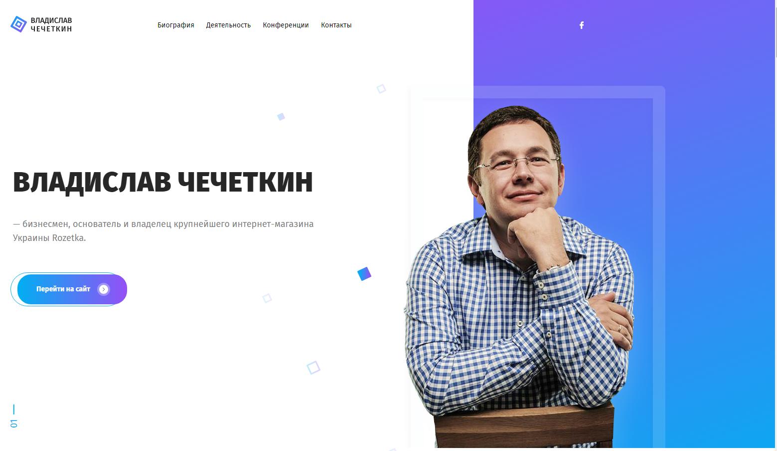Внутренняя страница про Владислава Чечетника